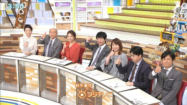 2017年10月05日三田友梨佳の画像26枚目