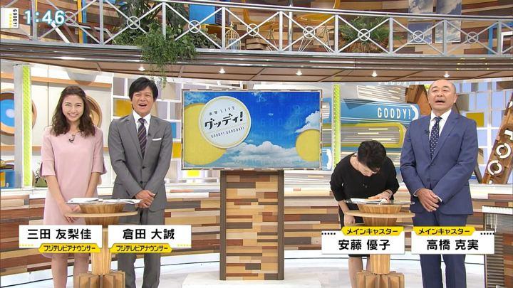 2017年10月06日三田友梨佳の画像01枚目