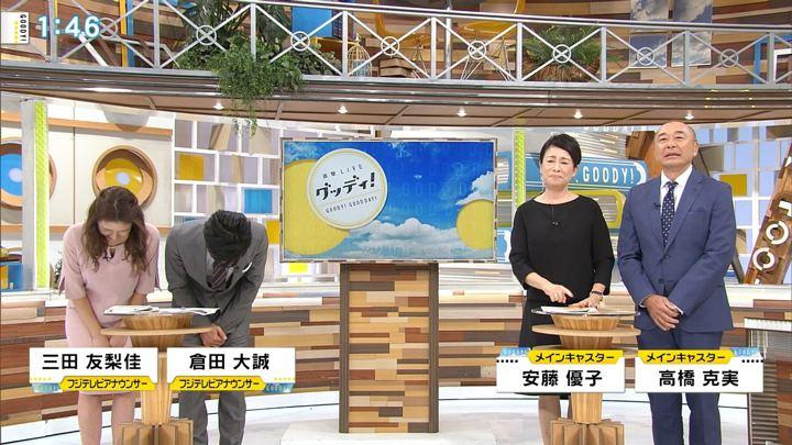 2017年10月06日三田友梨佳の画像02枚目