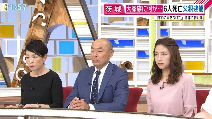 2017年10月06日三田友梨佳の画像03枚目