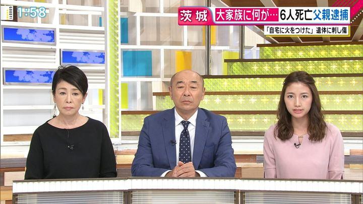 2017年10月06日三田友梨佳の画像04枚目