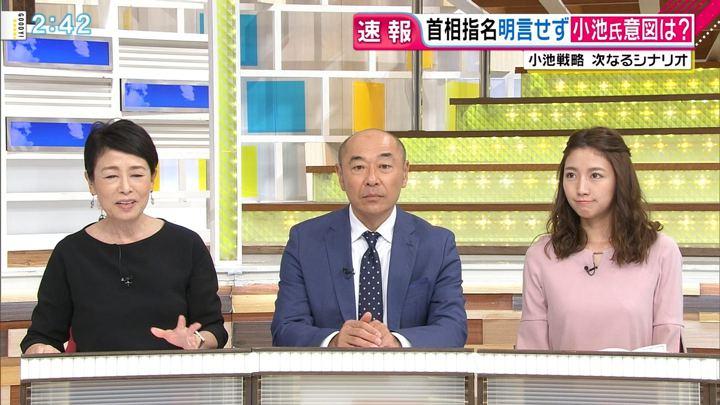 2017年10月06日三田友梨佳の画像06枚目