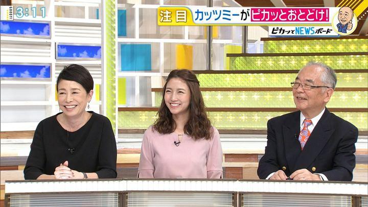2017年10月06日三田友梨佳の画像07枚目
