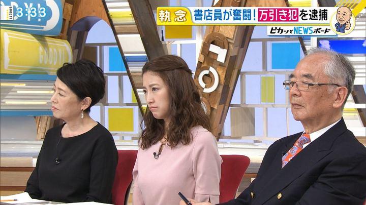 2017年10月06日三田友梨佳の画像12枚目
