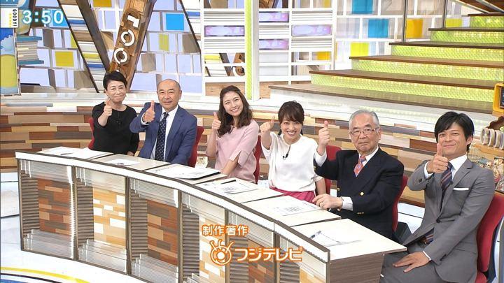 2017年10月06日三田友梨佳の画像21枚目