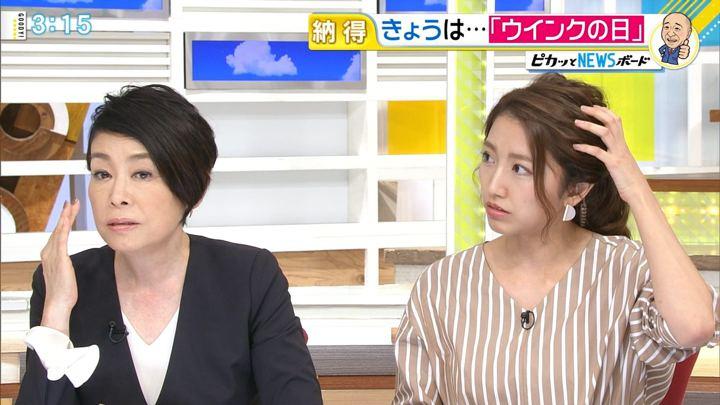 2017年10月11日三田友梨佳の画像21枚目