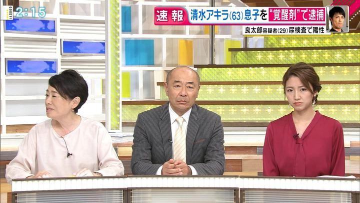 2017年10月12日三田友梨佳の画像07枚目