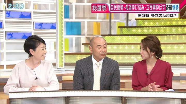 2017年10月12日三田友梨佳の画像12枚目