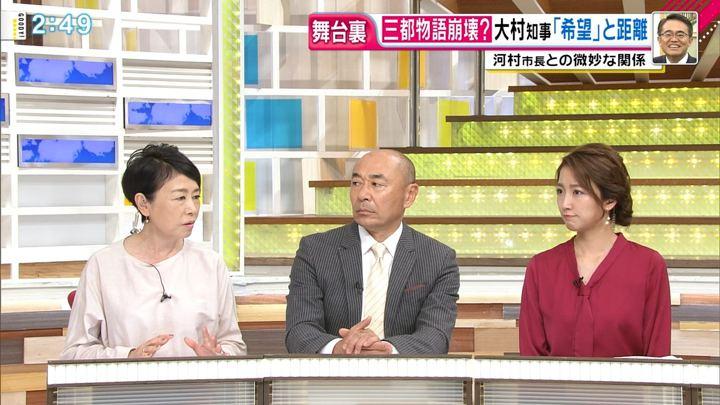 2017年10月12日三田友梨佳の画像13枚目