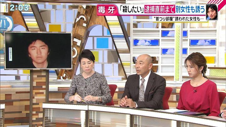 2017年11月02日三田友梨佳の画像02枚目