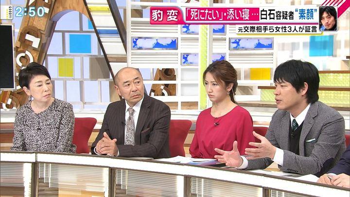 2017年11月02日三田友梨佳の画像06枚目
