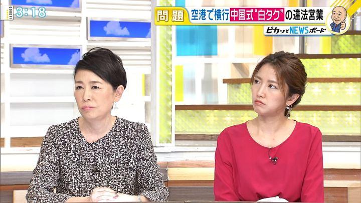 2017年11月02日三田友梨佳の画像09枚目