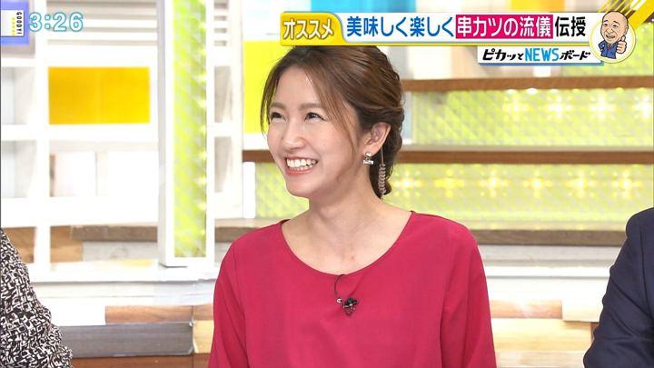 2017年11月02日三田友梨佳の画像15枚目