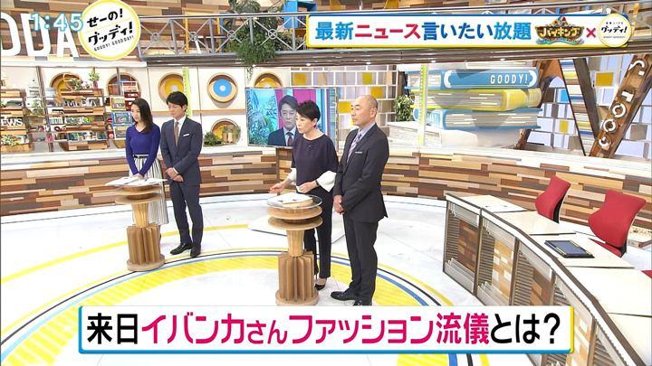 2017年11月03日三田友梨佳の画像01枚目