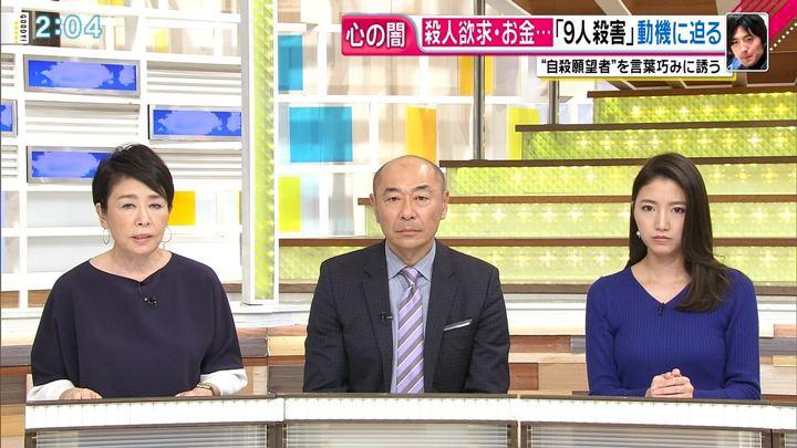 2017年11月03日三田友梨佳の画像08枚目