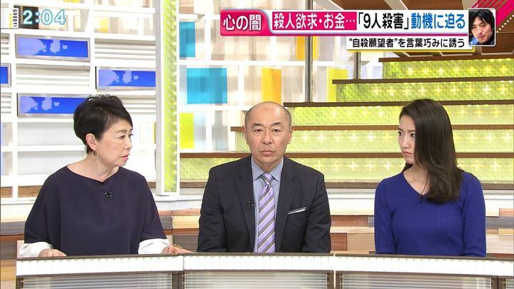 2017年11月03日三田友梨佳の画像09枚目