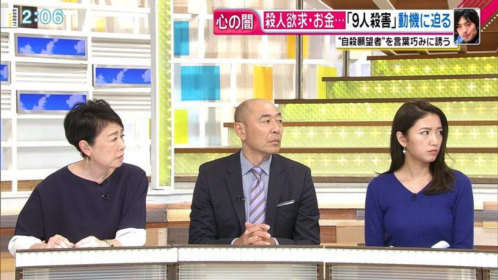 2017年11月03日三田友梨佳の画像10枚目