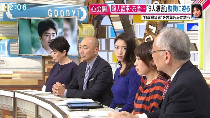 2017年11月03日三田友梨佳の画像11枚目