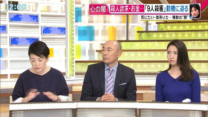 2017年11月03日三田友梨佳の画像12枚目