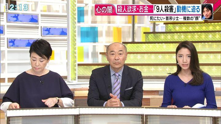 2017年11月03日三田友梨佳の画像13枚目