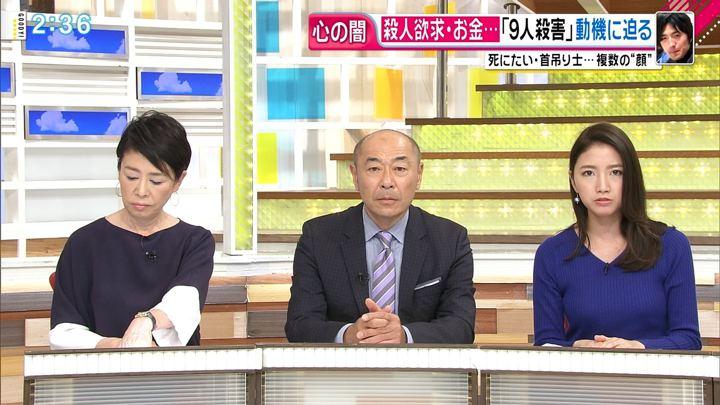 2017年11月03日三田友梨佳の画像15枚目