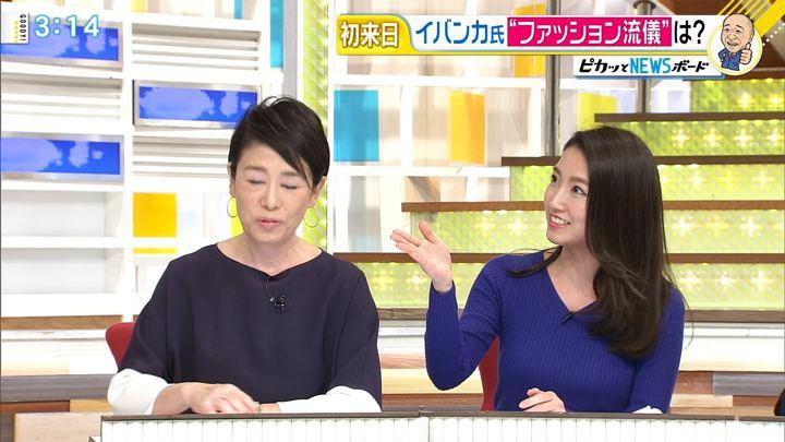 2017年11月03日三田友梨佳の画像21枚目