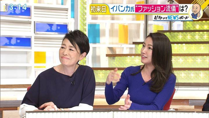 2017年11月03日三田友梨佳の画像23枚目