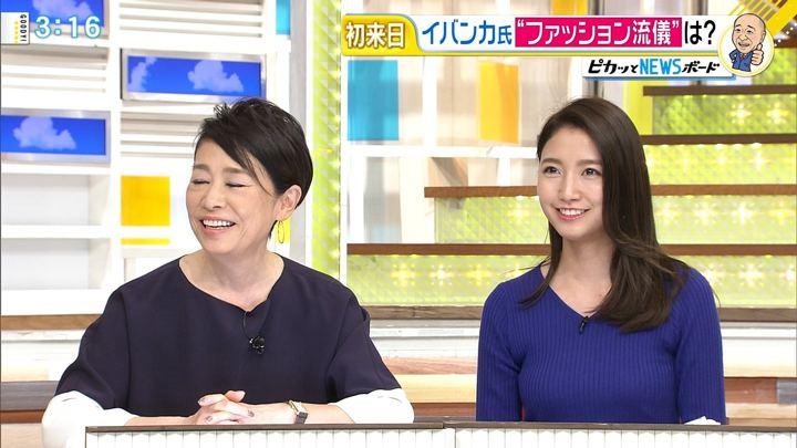 2017年11月03日三田友梨佳の画像24枚目