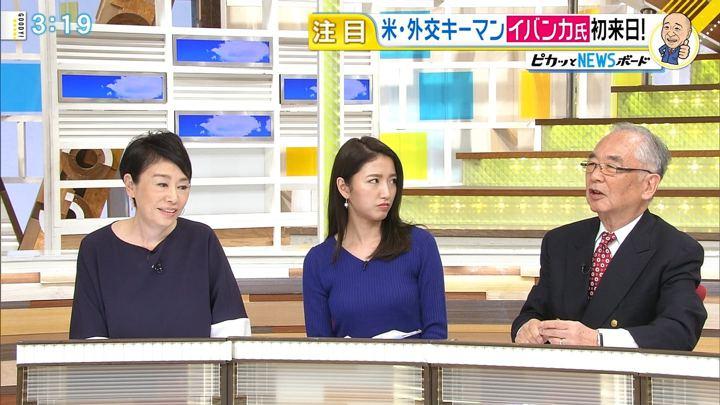 2017年11月03日三田友梨佳の画像25枚目