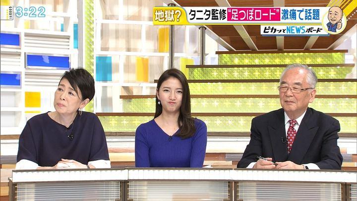 2017年11月03日三田友梨佳の画像26枚目