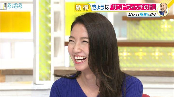 2017年11月03日三田友梨佳の画像29枚目