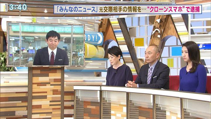 2017年11月03日三田友梨佳の画像37枚目