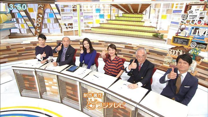 2017年11月03日三田友梨佳の画像40枚目