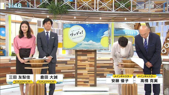 2017年11月06日三田友梨佳の画像01枚目