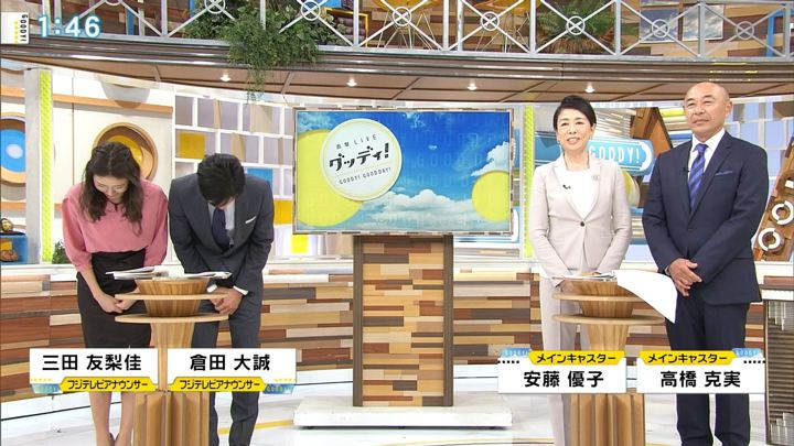 2017年11月06日三田友梨佳の画像02枚目