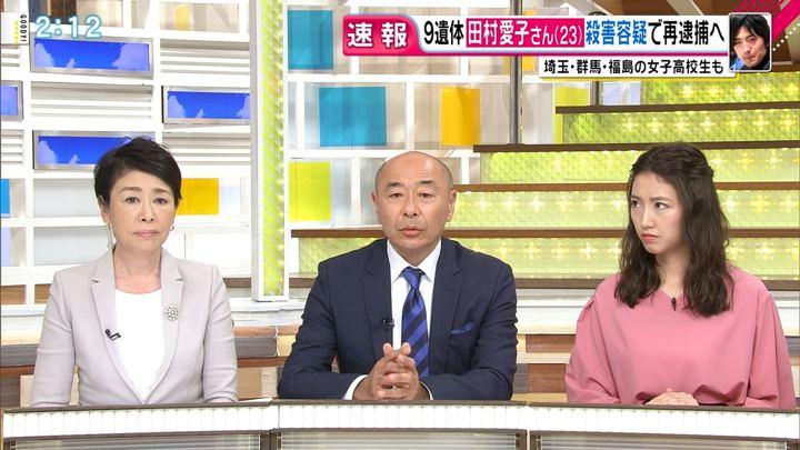 2017年11月06日三田友梨佳の画像07枚目