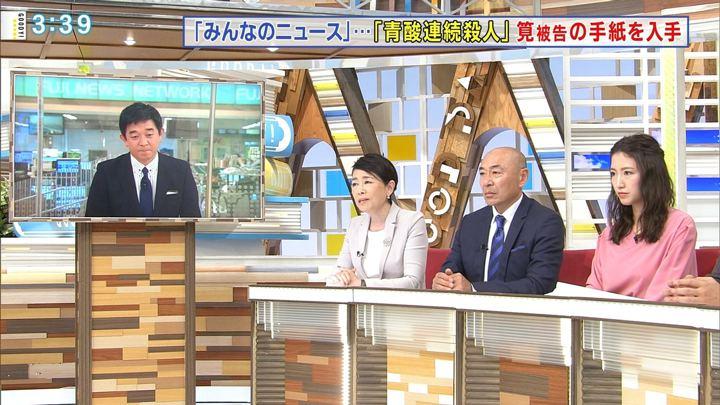 2017年11月06日三田友梨佳の画像13枚目