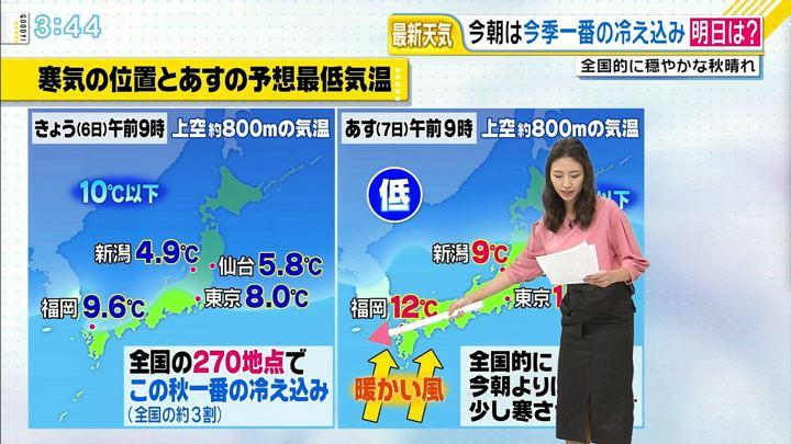 2017年11月06日三田友梨佳の画像19枚目