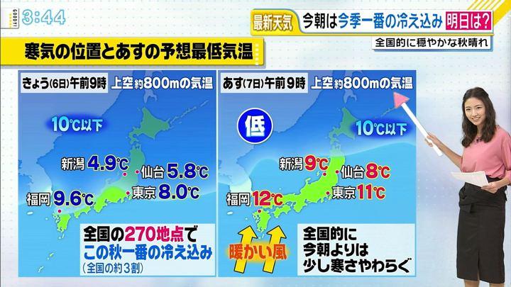 2017年11月06日三田友梨佳の画像23枚目