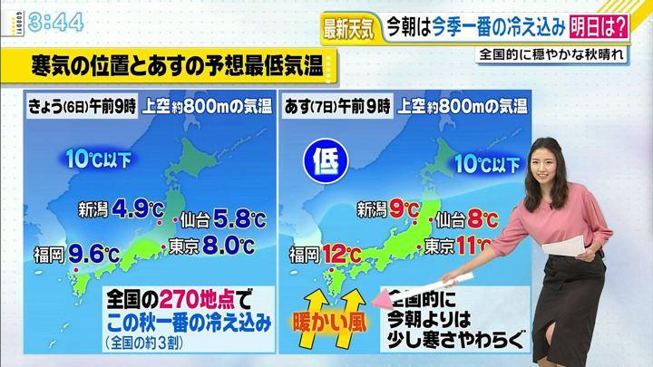 2017年11月06日三田友梨佳の画像24枚目