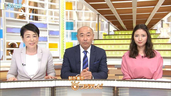 2017年11月06日三田友梨佳の画像29枚目