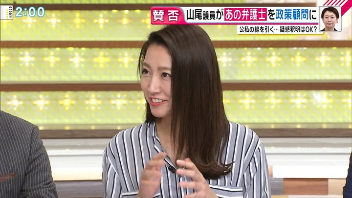 2017年11月07日三田友梨佳の画像04枚目