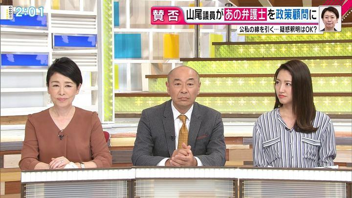 2017年11月07日三田友梨佳の画像09枚目