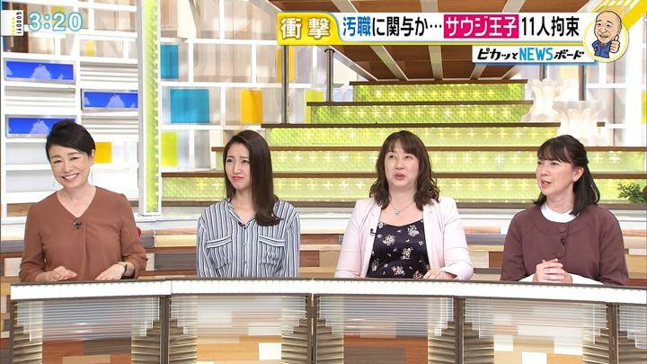 2017年11月07日三田友梨佳の画像14枚目