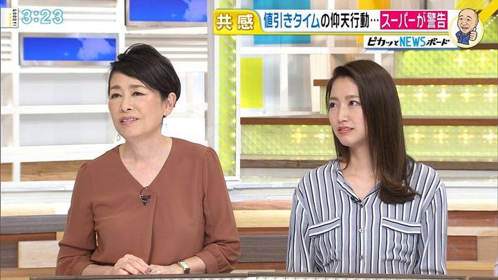 2017年11月07日三田友梨佳の画像15枚目