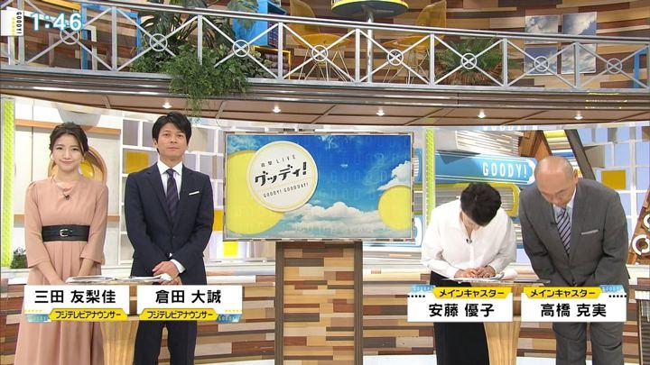 2017年11月08日三田友梨佳の画像02枚目
