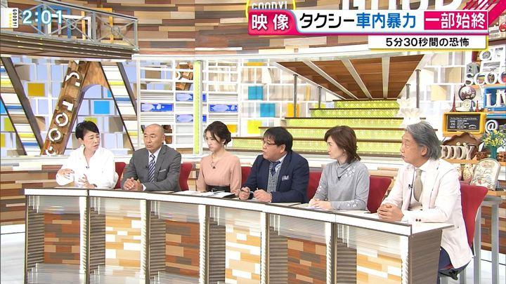 2017年11月08日三田友梨佳の画像06枚目