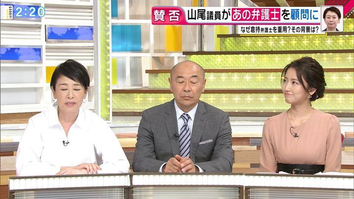 2017年11月08日三田友梨佳の画像08枚目
