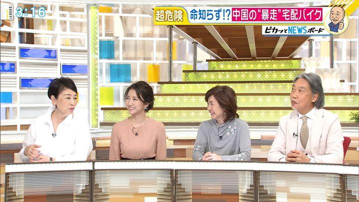 2017年11月08日三田友梨佳の画像10枚目