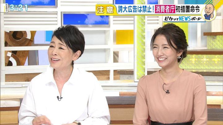 2017年11月08日三田友梨佳の画像11枚目